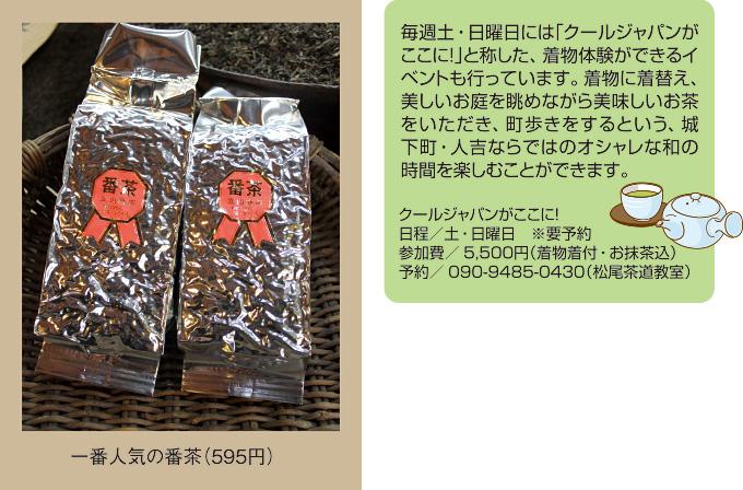 人吉市&球磨郡特集「茶の蔵・立山商店」イメージ2