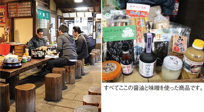 人吉市&球磨郡特集「釜田醸造所 みそ・しょうゆ蔵」イメージ3