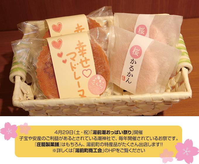人吉市&球磨郡特集「庄籠製菓舗」イメージ2