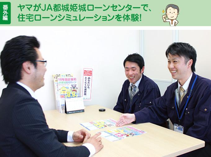 番外編 ヤマがJA都城姫城ローンセンターで、住宅ローンシミュレーションを体験! イメージ1