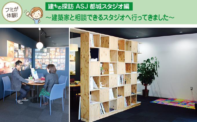 フミが体験! 建もの探訪 ASJ都城スタジオ編 ~建築家と相談できるスタジオへ行ってきました~ イメージ1