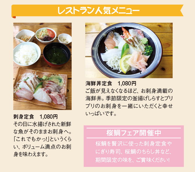 日置市特集「江口蓬莱館 レストラン」イメージ2