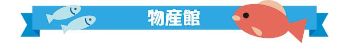 日置市特集「江口蓬莱館 物産館」イメージ3