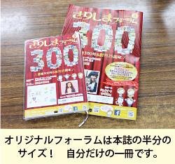 「きりしまフォーラム 300号&25周年記念イベントを開催しました! in イオン都城ショッピングセンター」イメージ2