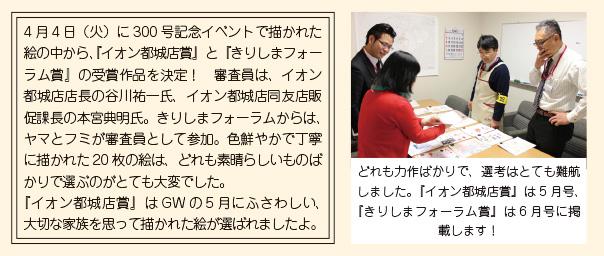 「きりしまフォーラム 300号&25周年記念イベントを開催しました! in イオン都城ショッピングセンター」イメージ3