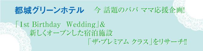 Sweetbridal2017 都城の最新結婚式情報 都城グリーンホテルタイトル