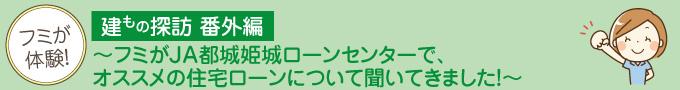 スタッフ建もの探訪 夏の住宅特集『JA都城姫城ローンセンター』