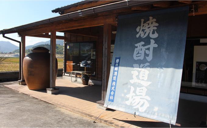焼酎道場 櫻の郷酒造株式会社