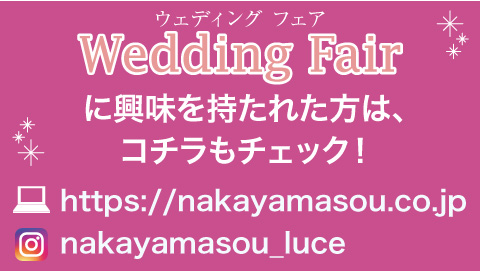 Happy Happy Wedding 2018-ホテル中山荘LUCE