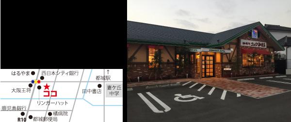 2017年間盆地アワード-コメダ珈琲店都城前田店
