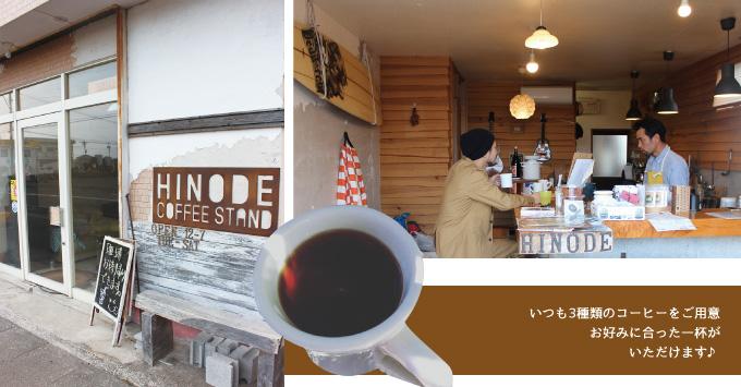 志布志市&串間市&大崎町特集!-HINODE COFFEE STAND