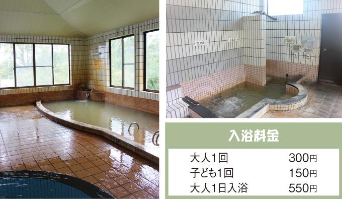 皇子原温泉健康村