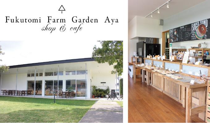 Fukutomi Farm Garden Aya