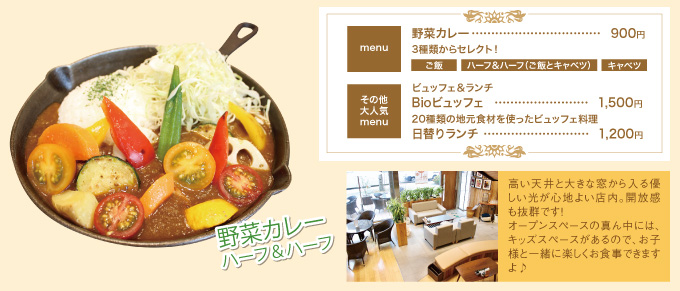 人と自然に優しいレストラン ビオカフェ