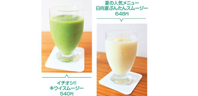スムージーカフェ 菜菜 Smoothie Cafe NaNa